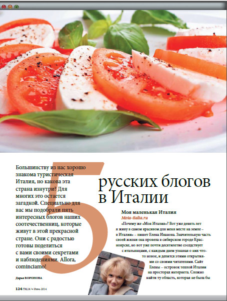 журнал ИТАЛИЯ N6 за 2014 год