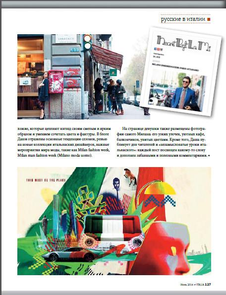 Журнал ИТАЛИЯ N 6 за 2014 год