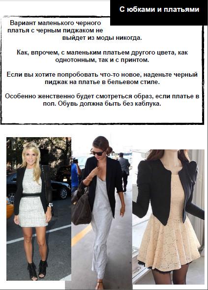 obrazyi-s-obyichnyim-chernyim-ptdzhakom-4