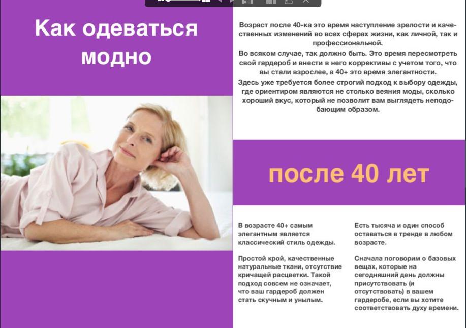 kak-odevatsya-modno-posle-40