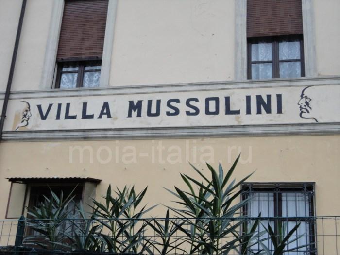 фото виллы Бенито Муссолини - виллы Карпена